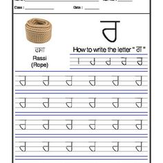 Worksheet of Punjabi Alphabet 'rara'-Punjabi Alphabets-Punjabi-Language Alphabet Worksheets, Kindergarten Worksheets, Hindi Alphabet, Handwriting, Grammar, Free Printables, Language, Lettering, Teaching