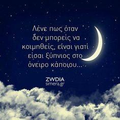 Αγαπη❤ Sex Quotes, Poetry Quotes, Cute Quotes, Book Quotes, Simple Words, Cool Words, Wise Words, Romantic Mood, Greek Words