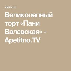 Великолепный торт «Пани Валевская» - Apetitno.TV