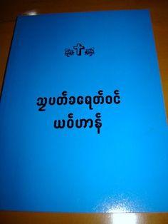 The Gospel of John in Mon Language / Lanuage spoken in Burma and Thailand What Is Bible, Gospel Of John, Burma Myanmar, Birth And Death, Foreign Languages, Jesus Christ, Bible Verses, Thailand, Burmese