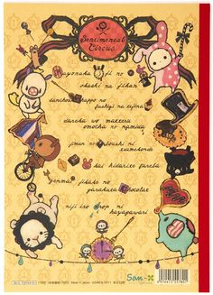 Sentimental Circus Notepad exercise book by San-X