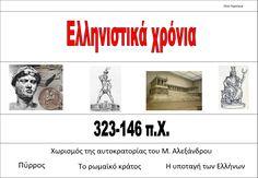 Ιστορική γραμμή – Δ΄τάξη | φεγγαράκι μου ψηφιακό... Greek History, Teaching History, Ancient Greece, School, Modern, Trendy Tree, Schools