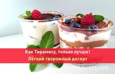 Как Тирамису, только лучше! Лёгкий творожный десерт. Tiramisu, Bon Appetit, Cheesecake, Deserts, Food And Drink, Pudding, Cooking, Tailgate Desserts, Lime Cake
