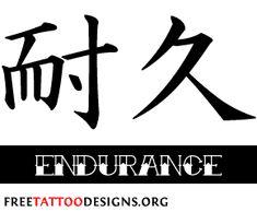 Japanese Symbol: endurance