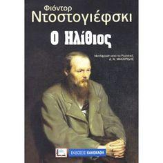 Φ.ΝΤΟΣΤΟΓΙΕΦΣΚΙ - Ο ΗΛΙΘΙΟΣ