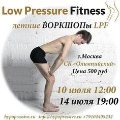 """Приглашаем всех на летние воркшопы Low Pressure Fitness, которые состоятся в СК """"Олимпийский"""", 10 и 14 июля. На воркшопах вы узнаете как выполняются базовые упражнения гипопрессивной гимнастики Low Pressure Fitness, и сами попробуете выполнить их под контролем специалиста! Подробности на сайте hypopressive.ru, вопросы на почту info@hypopressive.ru и телефон +79104405232"""