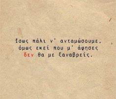 ; Quotes And Notes, Words Quotes, Me Quotes, Sayings, Love Words, Beautiful Words, Greek Quotes, Favorite Quotes, Texts