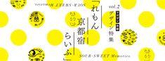 Japan Design, Ad Design, Layout Design, Logo Design, Graphic Design, Best Banner, Web Banner Design, Japanese Poster, Type Setting