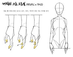 (18) 타코작가 (@taco1704) / Twitter Manga Drawing Tutorials, Drawing Techniques, Drawing Sketches, Drawings, Manga Tutorial, Hand Drawing Reference, Anatomy Reference, Art Reference Poses, Anatomy Drawing