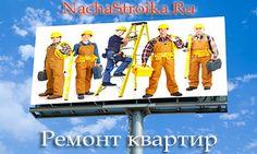 Делать ремонт квартиры и отделочные работы! - http://nachastroika.ru/remont-kvartir.htm