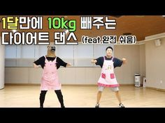 댄스 다이어트 끝판왕 체중감량 운동 다이어트 댄스 에어로빅 - YouTube Health Diet, Health Care, Health Fitness, Wisdom Teeth Removal, Workout Music, Nice Body, Herbal Remedies, Yoga Fitness, Fat Burning
