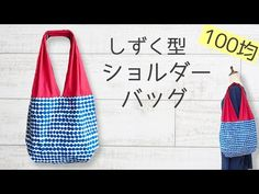 【100均DIY】簡単でおしゃれ♪裏地付きしずく型ショルダーバッグの作り方 - YouTube Easy Crafts, Diy And Crafts, Paper Crafts, Diy Handbag, Driftwood Crafts, Craft Bags, Quilting Projects, Reusable Tote Bags, Quilts