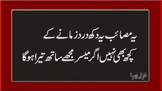#GhazalSira #MotivationalPoetry #UrduPoetry #shayari #motivation Motivational Shayari, Urdu Poetry, Blog, Blogging