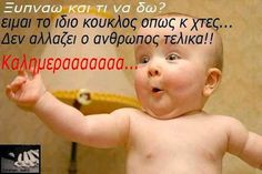 FUNNY JOKES ANEΚΔΟΤΑ ΚΑΙ ΑΣΤΕΙΑ - Κοινότητα - Google+ Funny Greek Quotes, Funny Quotes, Life Quotes, Funny Images, Funny Pictures, Kai, Angels Beauty, Funny Messages, Make A Wish