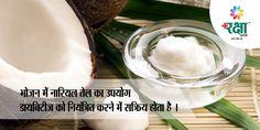 भोजन में नारियल तेल का उपयोग डायबिटीज को नियंत्रित करने में सक्रिय होता है । For More:- http://rakshapharmacy.com/