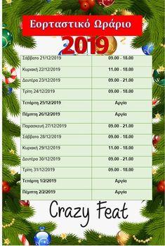 Εορταστικό Ωράριο 2019 21st