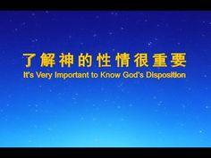 【東方閃電】全能神的發表《了解神的性情很重要》粵語