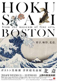 上野の森美術館 - 展示のご案内 - ボストン美術館浮世絵名品展 北斎