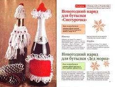 "Наряд на бутылки ""Дед Мороз и Снегурочка"""