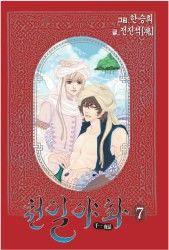 One Thousand, Manhwa, Shoujo, First Night, Princess Zelda, Anime, Fictional Characters, Drawings, Cartoon Movies