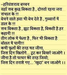 Harivansh Rai Bacchan