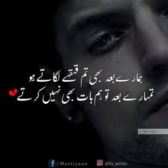 Tumhary Bad tou Hum Bat B nhi karty - Eswrites Love Quotes Poetry, Love Poetry Urdu, True Love Quotes, My Poetry, Best Quotes, Deep Poetry, Inspirational Quotes In Urdu, Urdu Quotes, Quotations