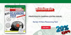 Pratiyogita Darpan Series - 19 New Reasoning Test Magazine for all Competitive Exams.