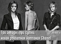 Сообразили на троих! Ванесса Паради, Кристен Стюарт и Элис Деллал стали лицами #Chanel - #vasharomatrufashion #AKNews