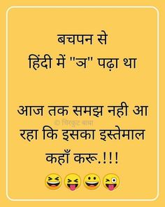 Hindi Qoutes, Very Funny Jokes, Joy, Gallery, Roof Rack, Glee, Being Happy, Happiness