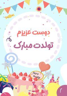 کارت پستال دوست عزیزم، تولدت مبارک - تولدت مبارک - اردوان سپه پور