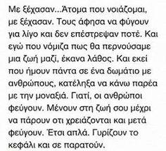 Έτσι είναι οι άνθρωποι☺#greekquotes#greekquotesg#quotes#quote#greekpost#greekposts#ελληνικα#greekquote#quoteoftheday#quoted#ellinika