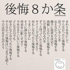 いいね!896件、コメント5件 ― @yumekanau2のInstagramアカウント: 「今日は何をするだろう。 . . . #後悔8か条 #恋愛 #後悔#失恋 #言葉の力#日本語勉強 #女性#人間関係 #changedestiny #今日#そのままでいい」