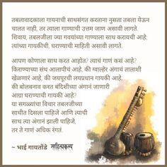 #hindustaniclassicalmusic #classicalmusic #music #musician #instrument Hindustani Classical Music, Indian Literature, Music Instruments, Musical Instruments