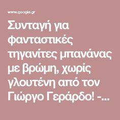 Συνταγή για φανταστικές τηγανίτες μπανάνας με βρώμη, χωρίς γλουτένη από τον Γιώργο Γεράρδο! - Mothersblog.gr