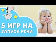 Логопед для непосед: 5 игр на запуск речи [Любящие мамы] - YouTube