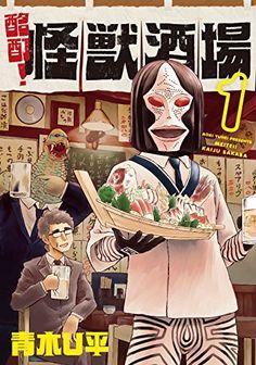 酩酊! 怪獣酒場(1) (ヒーローズコミックス)   青木 U平 http://www.amazon.co.jp/dp/4864684375/ref=cm_sw_r_pi_dp_9Qrhwb03V7XRF