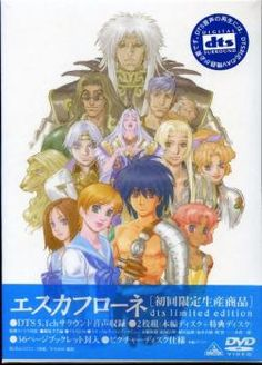 DTS Limited Edition// Escaflowne Version: Movie // Type of item:DVD // Company: Bandai Visual // Origin: Japan //  Release: 2001 Apr 25 // Other notes: N/A //