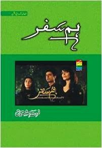 Hum Safar Novel By Farhat Ishtiaq Best Romance Novels, Happy Married Life, Great Novels, Book Names, Book Categories, Urdu Novels, Book Authors, Reading Online, Quotations