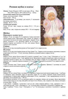 Розовая шубка и платье для куклы. Обсуждение на LiveInternet - Российский Сервис Онлайн-Дневников