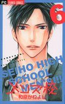 Shoujo, Ronald Mcdonald, High School, Fictional Characters, Grammar School, High Schools, Fantasy Characters, Secondary School, Middle School