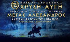 ΕΛΛΗΝΙΚΗ ΔΡΑΣΗ: Παρευρισκόμαστε για την Μακεδονία μας.ΟΧΙ ΣΤΟ ΞΕΠΟ...
