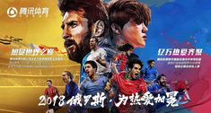 TENCENT- World CUP on Behance