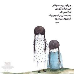 Rumi Love Quotes, Love Poems, Life Quotes, Inspirational Quotes, Farsi Tattoo, Persian Poetry, Persian Quotes, Arabic Calligraphy Art, Friend Photos