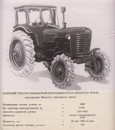 Monster Trucks, Amazing, Vintage, Autos, Tractors, Vehicles, Vintage Comics