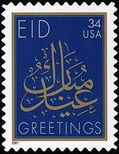 Eid Stamp  (USPS) 2001