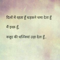 Tere ishq ne mujhe khud se he door kr dia h. Shyari Quotes, Desi Quotes, Words Quotes, Love Quotes, Inspirational Quotes, Sayings, Deep Words, True Words, Hindi Words