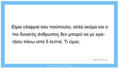 100 σπαζοκεφαλιές και αινίγματα για παιδιά (επιτραπέζιο παιχνίδι για εκτύπωση) - Aspa Online Kai, Teaching, Education, Onderwijs, Learning, Chicken, Tutorials
