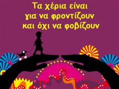 ΣΩΜΑΤΙΚΗ ΤΙΜΩΡΙΑ Bullying, Greek Quotes, Autumn Activities, Therapy, Teaching, Education, School, Art, Drop Cloths