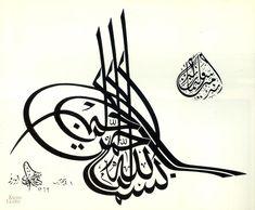 © Behçet Arabi - Levha - Tuğra Formunda Besmele