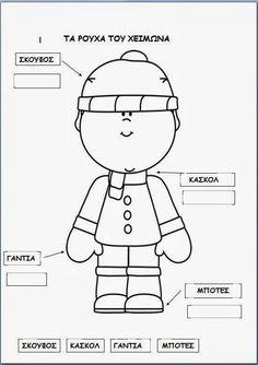 Συνεχίσαμε το θέμα τουχειμωναπαρόλο που έξω είναι σαν Άνοιξη!!!!!Μιλήσαμε για τα ρούχα που φοράμε τονχειμώνααλλά και τιςάλλες εποχές. ... Sequencing Pictures, Easter Templates, Winter Art, Winter Outfits, Winter Clothes, Kindergarten, Arts And Crafts, Classroom, Education